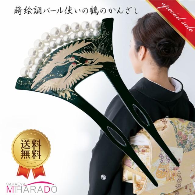 かんざし バチ型 パール 鶴 蒔絵風 シンプル 留袖...