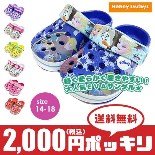 2000円 ポッキリ ディズニー ミニオンズ (メール...