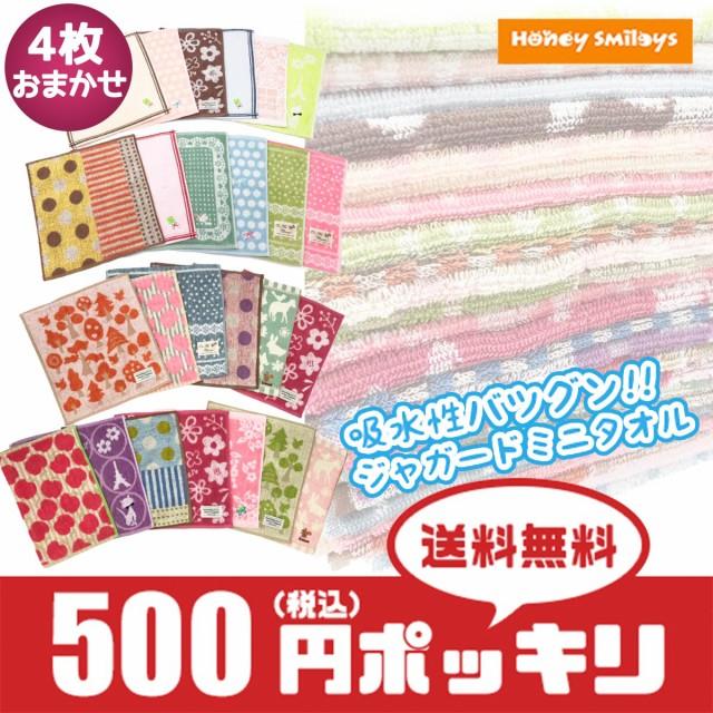 500円 ポッキリ ジャガード ハンカチ タオル (4点...