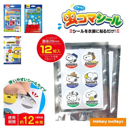 300円 ポッキリ (ゆうパケ送料無料) 虫コマシール...