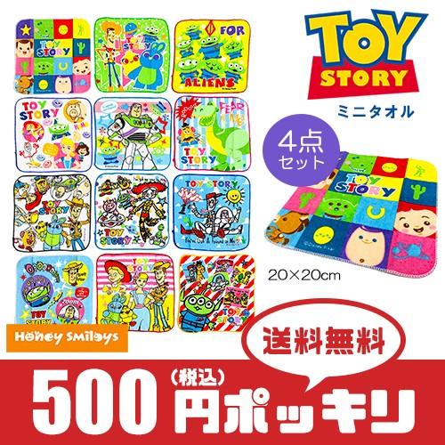 500円 ポッキリ (ゆうパケ送料無料) <4枚セット...