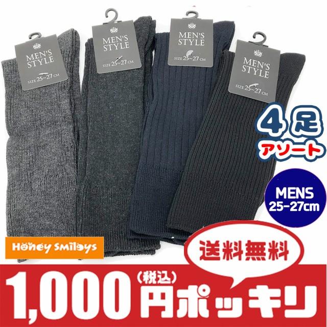 <おまかせ4足セット> ビジネスソックス 靴下 メ...