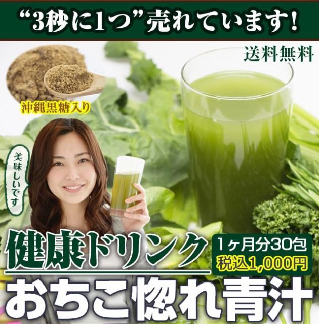 青汁 1か月分 3g×30包 健康 酵素 ダイエット 沖...