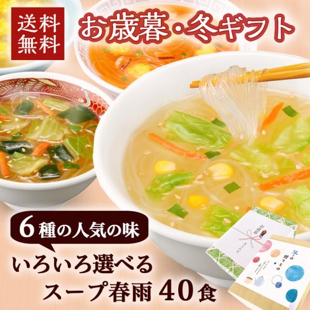 お歳暮 冬ギフト いろいろ選べるスープ春雨40食  ...