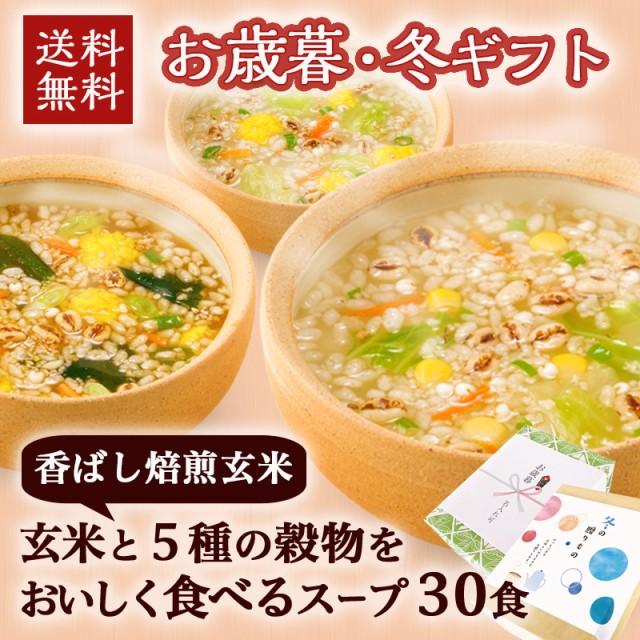 お歳暮 冬ギフト 玄米と5種の穀物を食べるスープ3...