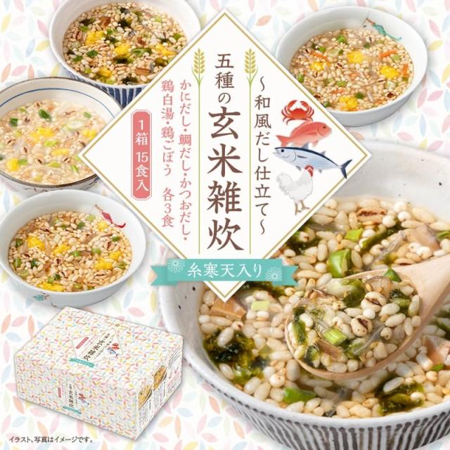 【先着順クーポン配布中】 5種の玄米ぞうすいBOX ...