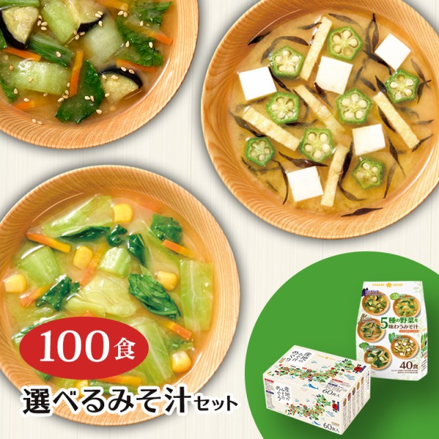 みそ汁100食セット 産地のみそ汁めぐり60食(1箱)...