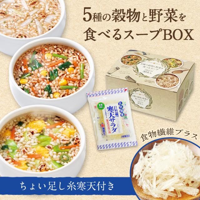 【先着順クーポン配布中】 雑穀スープ に食物繊維...