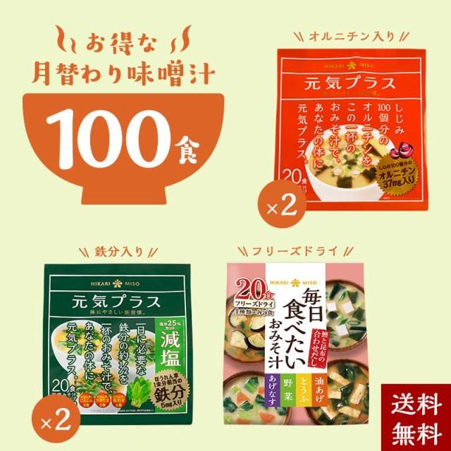 月替り 味噌汁100食 「オルニチン入り味噌汁20食x...