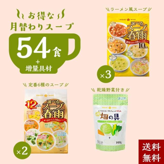 【先着順クーポン配布中】 月替りスープ54食(増量...