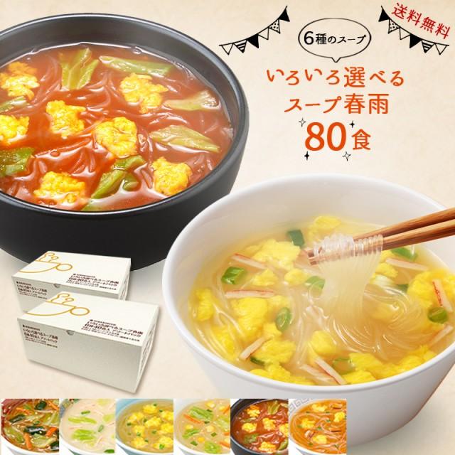 送料無料 2箱セット いろいろ選べるスープ春雨40...