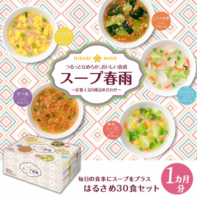 スープ春雨30食セット(定番人気の5種アソート)...