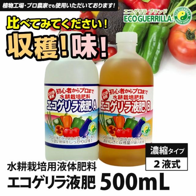 水耕栽培用液体肥料エコゲリラ液肥A・B液(2本組)5...
