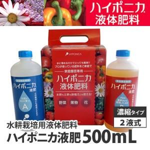 ハイポニカ500mL液肥(A・B液2本組)