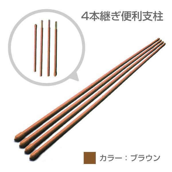 4本継ぎ便利 支柱 (ブラウン) 成長に応じて長さを...