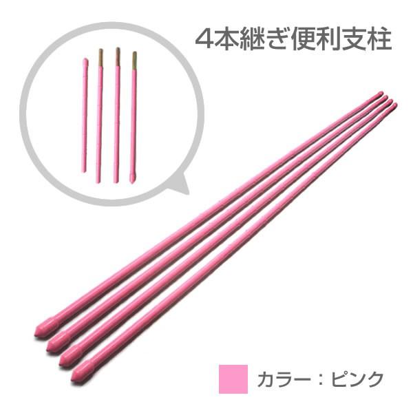 4本継ぎ便利 支柱 (ピンク) 成長に応じて長さを調...