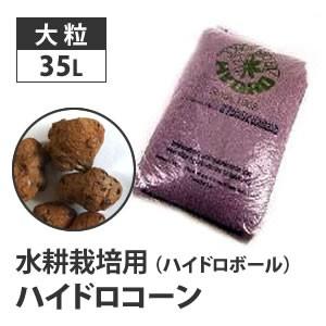 水耕栽培用 ハイドロコーン ハイドロボール 大粒 ...