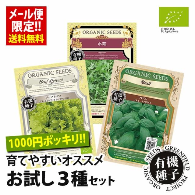 【1000円ポッキリ】 種 有機種子 育てやすい種 お...
