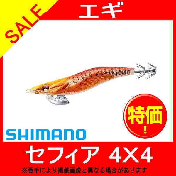 シマノ セフィア 4X4 3.8号 数量限定 エギ 50%O...