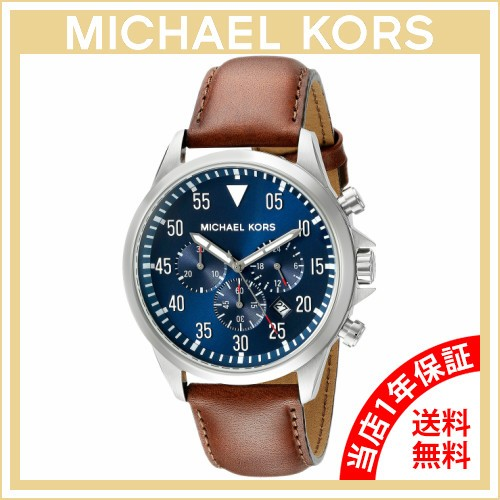 fefdca8e3ebf マイケルコース 時計 クロノ メンズ 腕時計 ゲージ Michael Kors Gage MK8362  ミリタリーウォッチ【箱破損につきアウトレット】の通販はWowma!