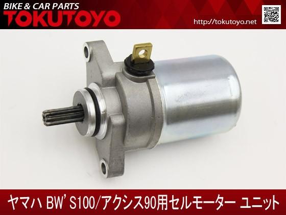 ヤマハ BW'S100/アクシス90用スターティング/セル...