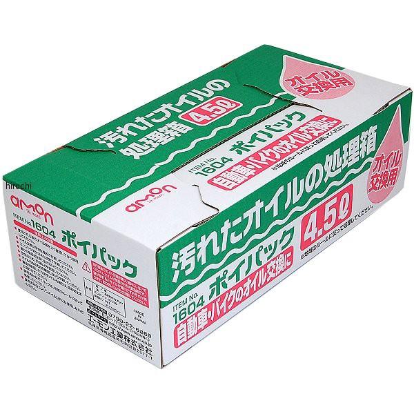 エーモン ポイパック 廃油処理 4.5L 1604 WO店
