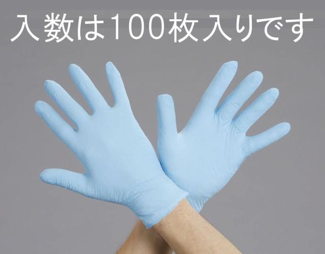 エスコ ESCO L ニトリルゴム手袋 (パウダー無/100...