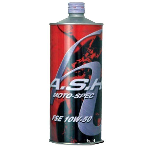 アッシュオイル A.S.H OIL FSE MOTO-SPEC 100%化...