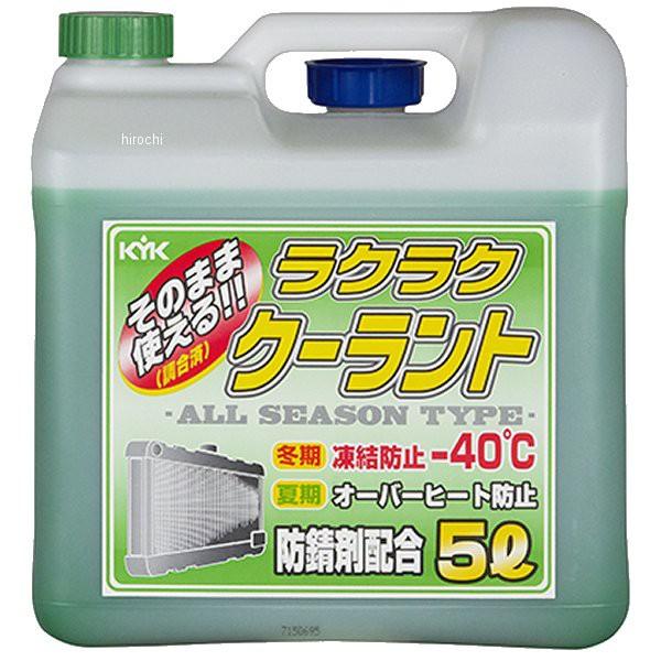 KYK 古河薬品工業 ラクラククーラント 5L 緑 85-...