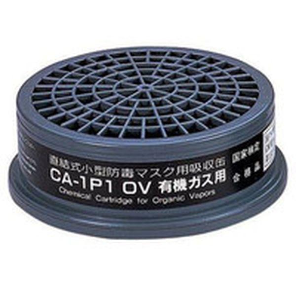 CA1P1OV シゲマツ 防毒マスク吸収缶有機ガス用 ...