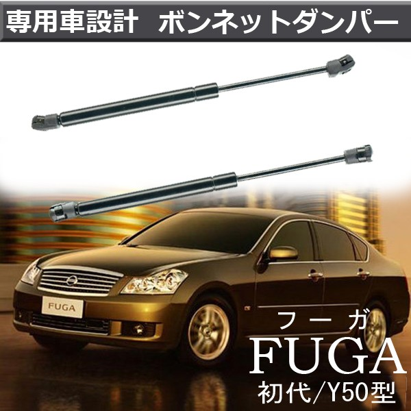 【即日発送】【即日発送】日産 フーガ 初代 Y50型...