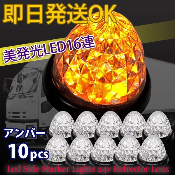 【当日発送】サイドマーカー LED 24v 10個 アンバ...