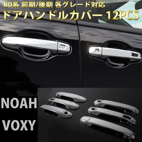 【即発送!!】ノア ヴォクシー 80系 ドアハンドル ...