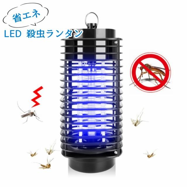 電撃殺虫器 ランタン 電撃蚊取り器 UV光源誘引式...