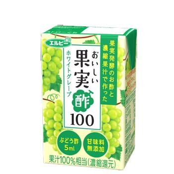 エルビー おいしい果実酢100 ホワイトグレープ1...