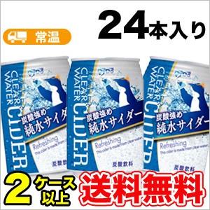 ダイドー 純水サイダー 缶【280ml×24本】炭酸 ま...
