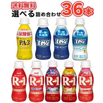 選べるお試しセット 明治  ヨーグルト R-1/LG21/P...