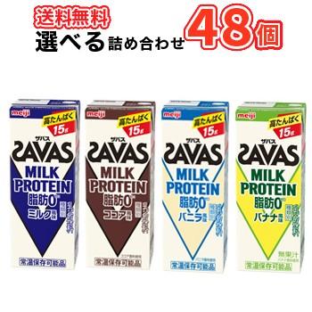 4種類から選べる2ケース明治 ザバスミルクとザバ...