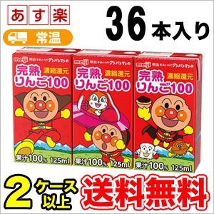 明治 それいけ アンパンマン  完熟 りんご 【125...