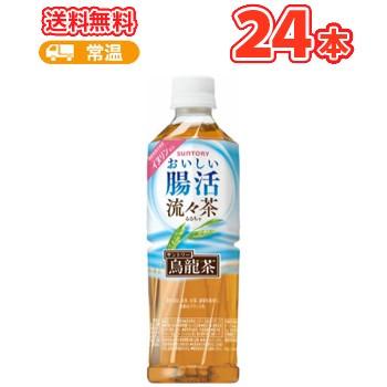 サントリー おいしい腸活 流々茶 500mlペット 24...