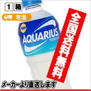 コカ・コーラ アクエリアス500ml×24本/送料無料