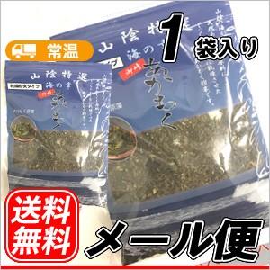 山陰産・乾燥あかもく粉末 20g×1袋/メール便 ...