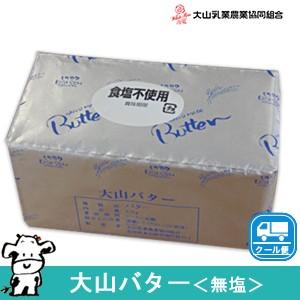 白バラ 大山乳業 大山バター(食塩不使用) 【45...