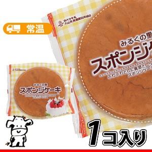 白バラ ミルクの里スポンジケーキ 【約16cn/1個...