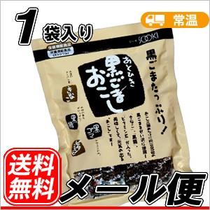 ソーキ あとひき黒ごまおこし   140g×1袋【栄養...