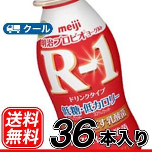 明治 R-1 ヨーグルトドリンクタイプ  低糖・低カ...