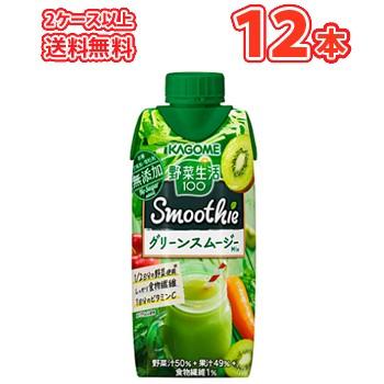 カゴメ 野菜生活100 Smoothie グリーンスムー...