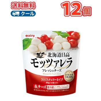 南日本酪農協同 デーリィ 北海道日高 モッツァレラ ひとくちチェリータイプ 96g×6袋×2 【クール