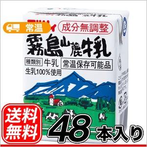 南日本酪農協同(株)デーリィ  霧島山麓牛乳 200...