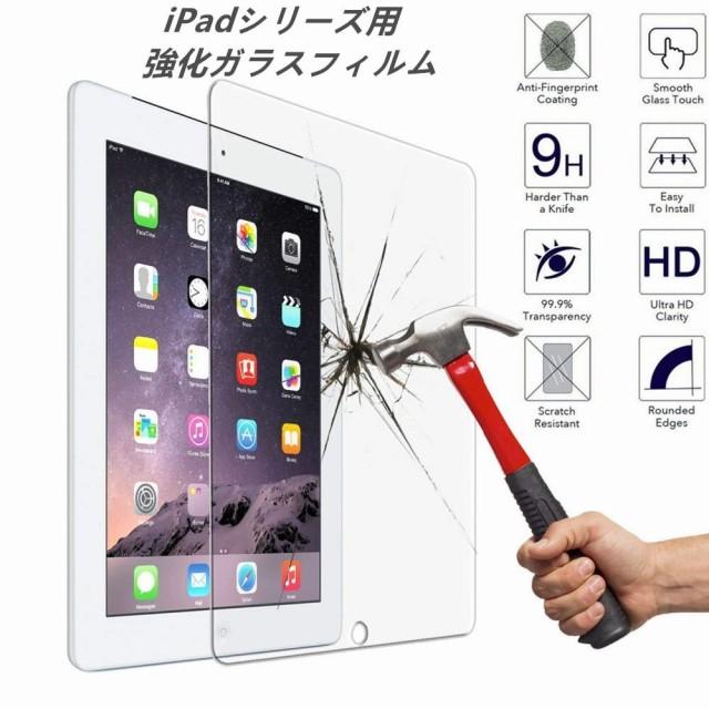 ネコポス送料無料 iPad 2017 強化ガラスフィルム ...